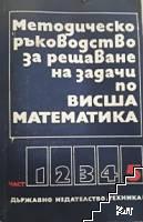 Методическо ръководство за решаване на задачи по висша математика. Част 4-5