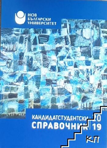 Кандидатстудентски справочник за Нов Български университет
