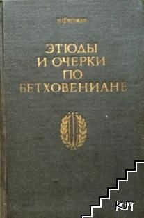 Этюды и очерки по Бетховениане