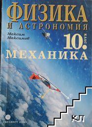 Физика и астрономия за 10. клас. Механика