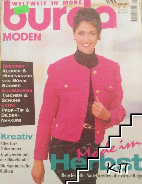 Burda moden. Бр. 9 / 1995