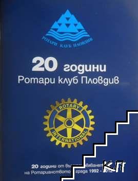 20 години Ротари клуб Пловдив