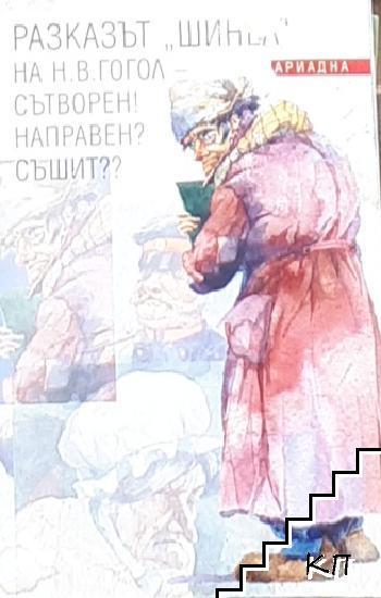 """Разказът """"Шинел"""" на Н. В. Гогол - Сътворен! Направен? Съшит?"""