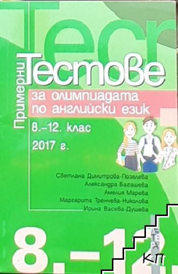 Примерни тестове за олимпиадата по английски език за 8.-12. клас