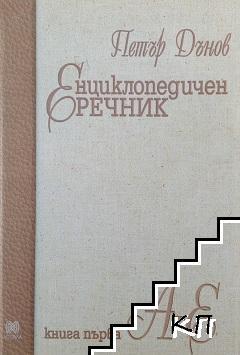 Енциклопедичен речник. Книга 1-3