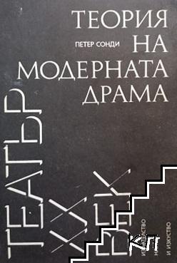 Теория на модерната драма