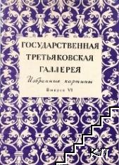 Государственная Третьяковская галлерея. Вып. 6