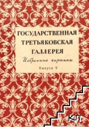 Государственная Третьяковская галлерея. Вып. 5
