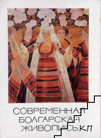 Современная болгарская живопись