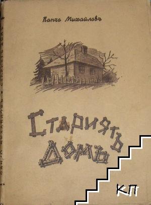 Стариятъ домъ