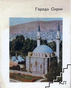 Города Сирии