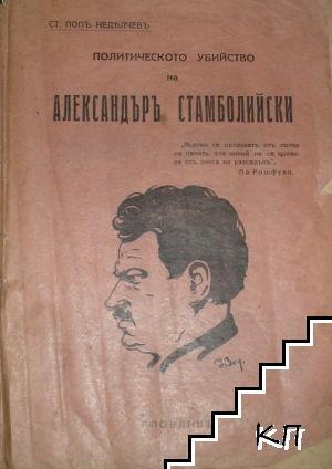 Политическото убийство на Александъръ Стамболийски