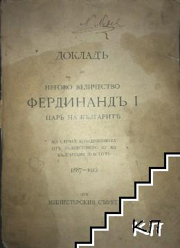 Докладъ за Негово Величество Фердинандъ I - царь на българите
