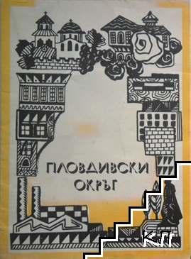 Пловдивски окръг