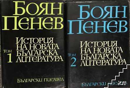 История на новата българска литература. Том 1-4