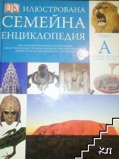 Илюстрована семейна енциклопедия. Том 1: А