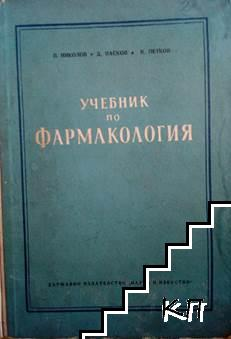 Учебник по фармакология