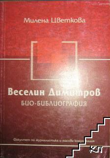 Веселин Димитров