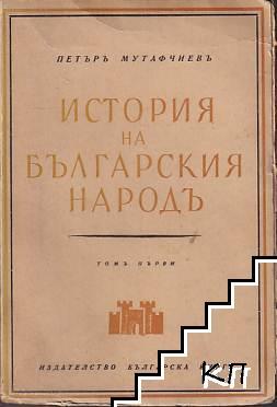 История на българския народъ. Томъ 1