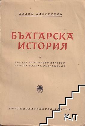 Българска история. Томъ 2: Уредба на Второто царство. Турската власть. Възраждане