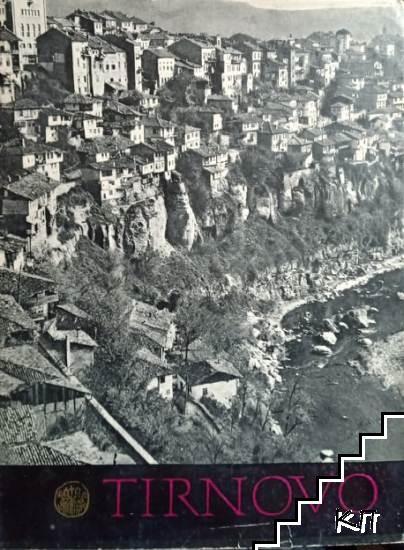 Tirnovo. La ville et son art