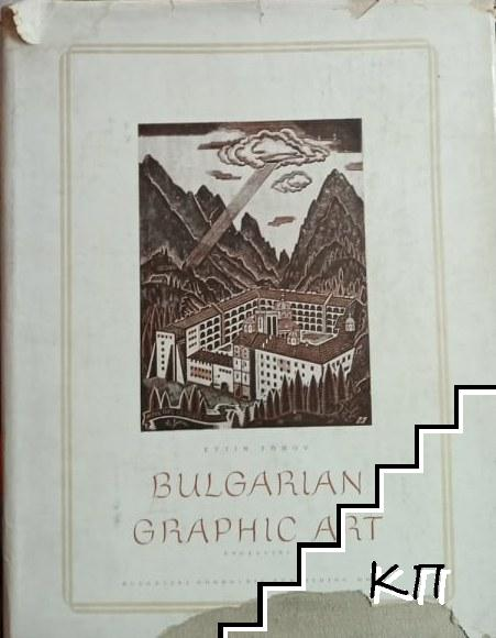Bulgarian Graphic Art