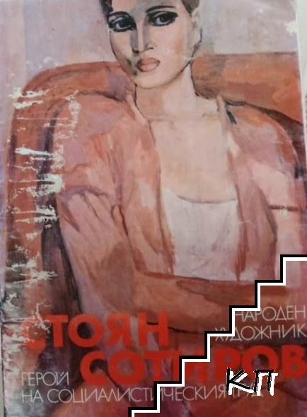 Народен художник Стоян Сотиров - герой на социалистическия труд