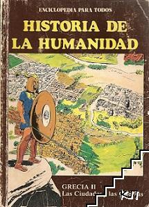 Historia de la humanidad Nº 10