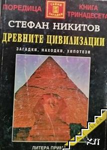 Древните цивилизации. Част 1: Загадки, находки, хипотези