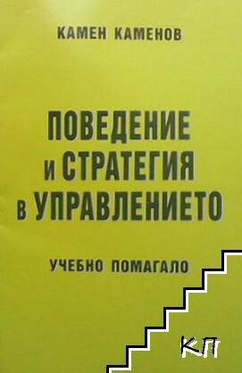 Поведение и стратегия в управлението
