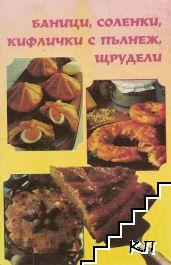 Банички, соленки, кифлички с пълнеж, щрудели