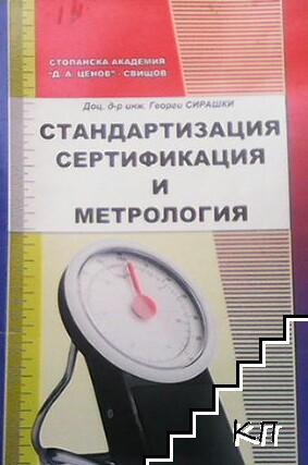 Стандартизация, сертификация и метрология