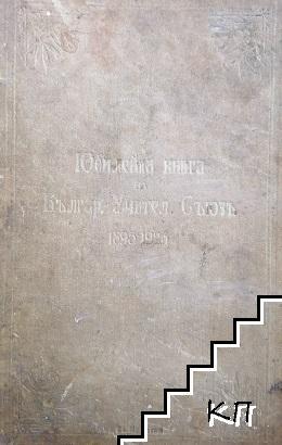 Юбилейна книга на Българския учителски съюз 1895-1925