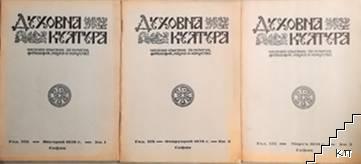 Духовна култура. Бр. 1-3, 5, 8-10 / 1938