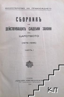 Сборникъ на действуващите съдебни закони въ царството (1878-1936). Частъ 1