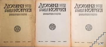 Духовна култура. Кн. 83-85 / 1937