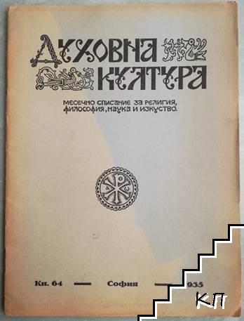 Духовна култура. Кн. 64 / 1935