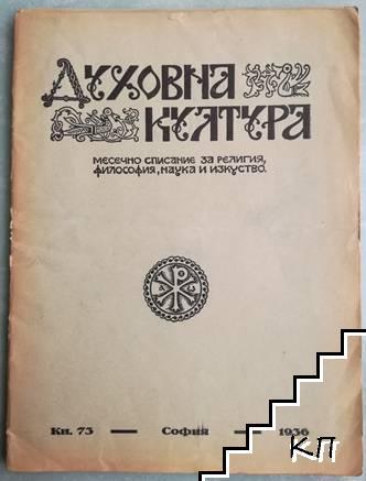 Духовна култура. Кн. 73 / 1936