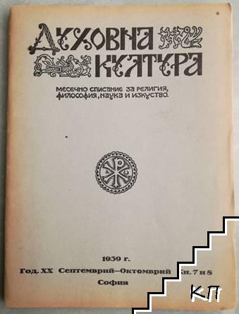 Духовна култура. Кн. 7-8 / 1939