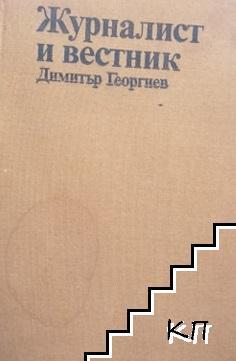 Трилогия за вестника. Книга 1: Журналист и вестник