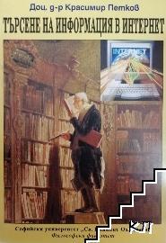 Търсене на информация в интернет