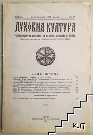 Духовна култура. Кн. 50 / 1932