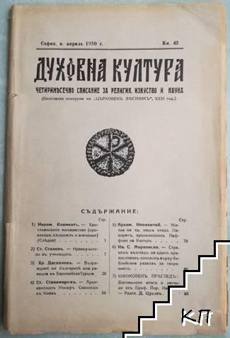 Духовна култура. Кн. 42 / 1930