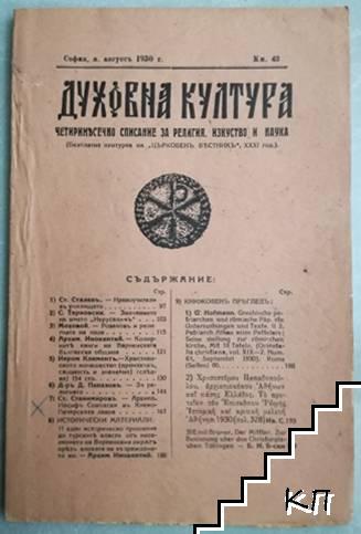 Духовна култура. Кн. 43 / 1930