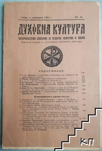 Духовна култура. Кн. 44 / 1930