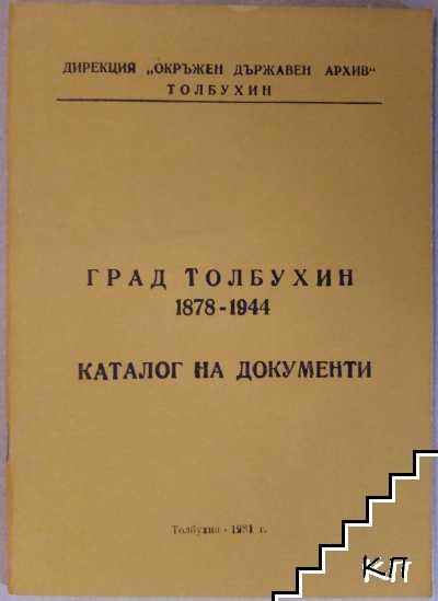 Град Толбухин 1878-1944