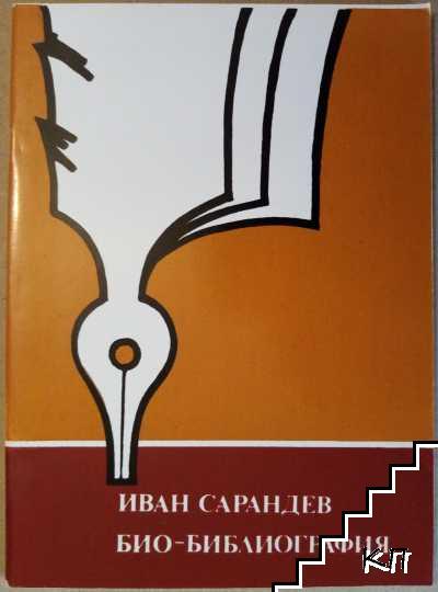 Иван Сарандев. Био-библиография