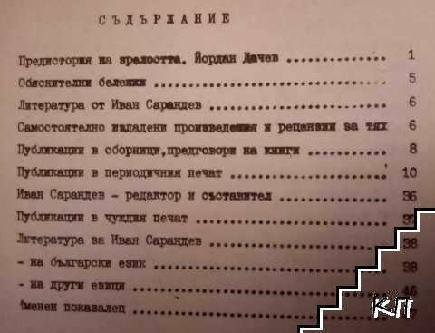 Иван Сарандев. Био-библиография (Допълнителна снимка 1)