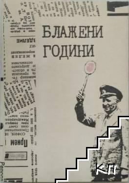 Блажени години. Страници из българския печат
