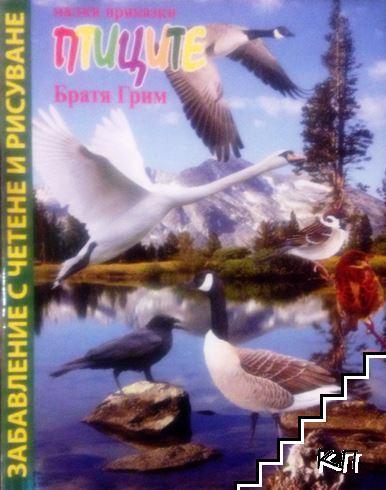 Малки приказки: Птиците